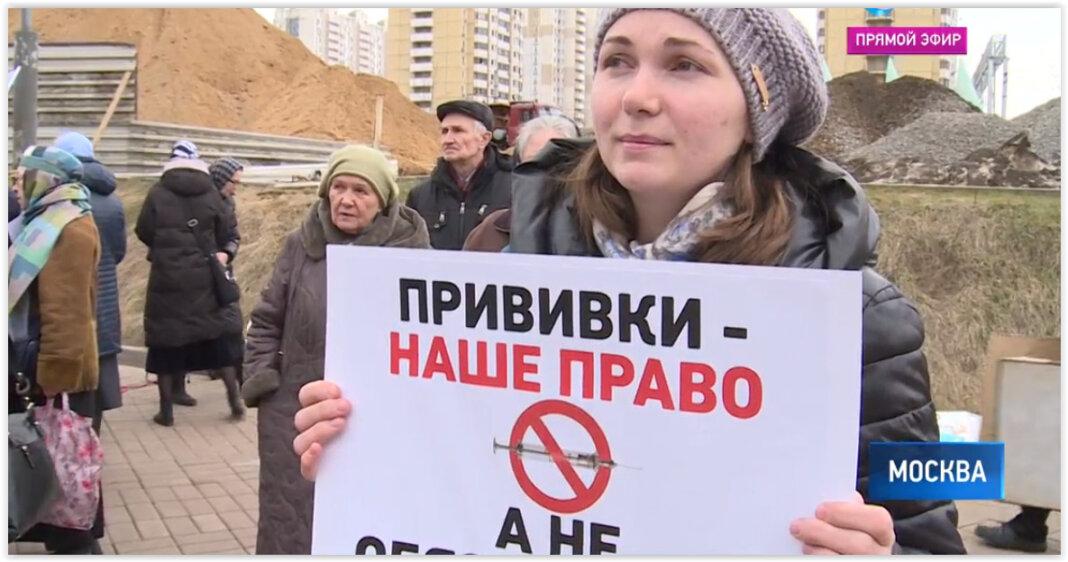В Москве «Родительский отпор» провёл митинг против принудительной вакцинации детей