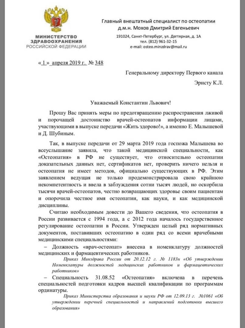На Елену Малышеву пожаловались Константину Эрнсту за оскорбление остеопатов 2