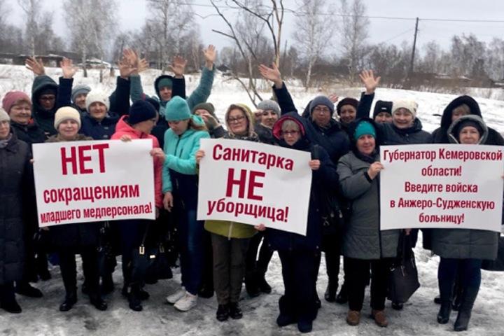 Кемеровские медики выступили против массового сокращения медсестёр и санитарок