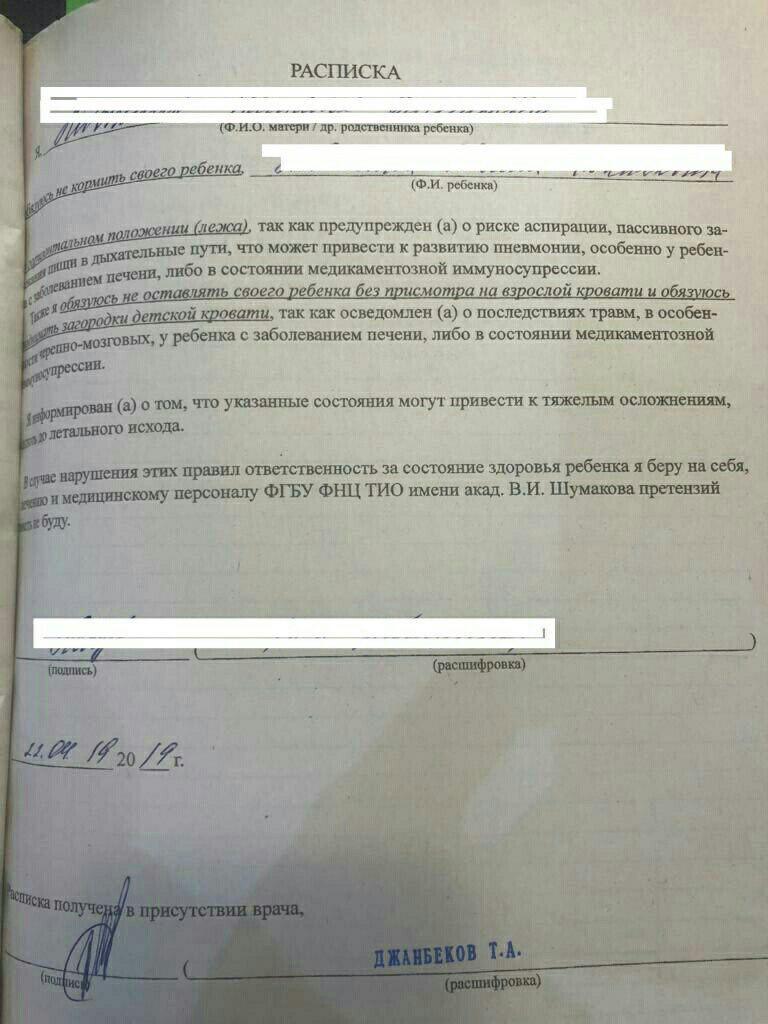 В Москве 15 мая в Национальном медицинском исследовательском центре трансплантологии и искусственных органов имени Шумакова девятимесячный пациент во сне упал с кровати и сильно ударился головой, передаёт KP.RU. В ту же ночь мальчик был доставлен в Морозовскую детскую больницу.