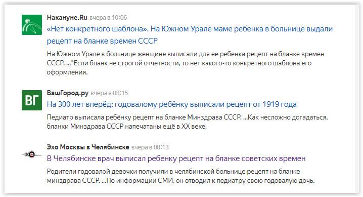 В Челябинске местный житель Александр Олексюк опубликовал на своей странице в Facebook фотографию советского бланка Минздрава СССР, на котором его дочери выписали рецепт. Российские СМИ сделали из этого сенсацию, и информация быстро распространилась по Интернету.