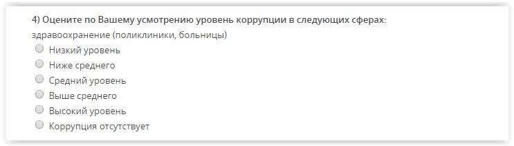 Федеральная служба безопасности России запустила опрос граждан об уровне коррупции в разных сферах жизни и эффективности предлагаемых государством мер по борьбе с ней. Опрос размещён на официальном сайте ведомства.