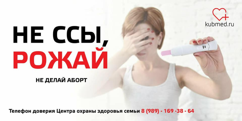 На краснодарском интернет-портале kubmed.ru. появились постеры, представляющие собой довольно агрессивную социальную рекламу. Особенно взволновали авторов проблемы людей с ожирением и женщин, сомневающихся в целесообразности сохранения своей беременности.