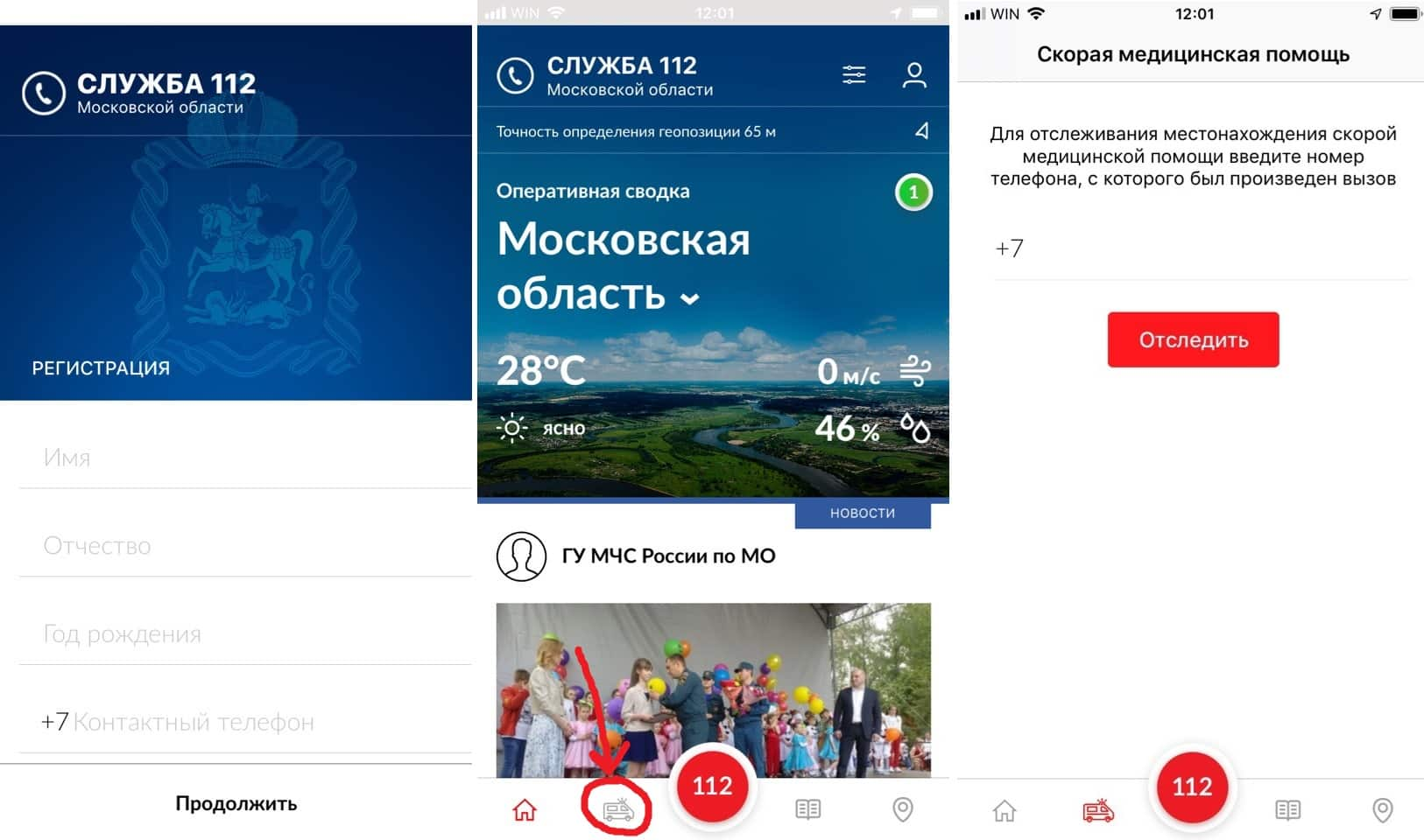 В Московской области начало работу приложение, по которому можно отследить передвижение бригады «скорой», которая направляется к вам на вызов. Об этом сообщила пресс-служба Правительства Подмосковья.
