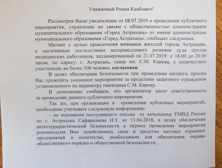 Астраханские власти согласовали митинг в поддержку психиатра Шишлова