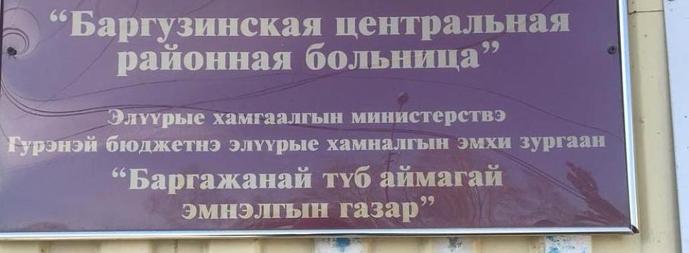 Баргузинская ЦРБ