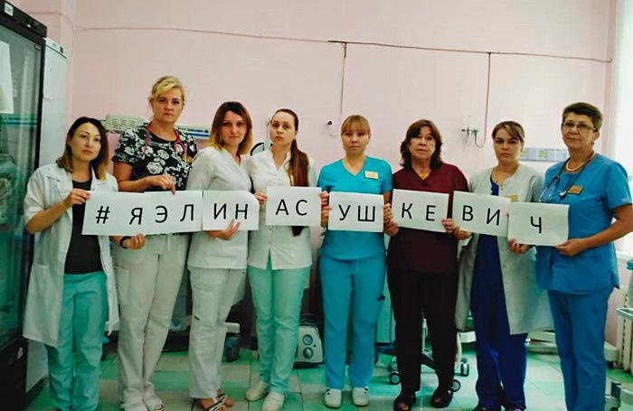 яЭлина Сушкевич