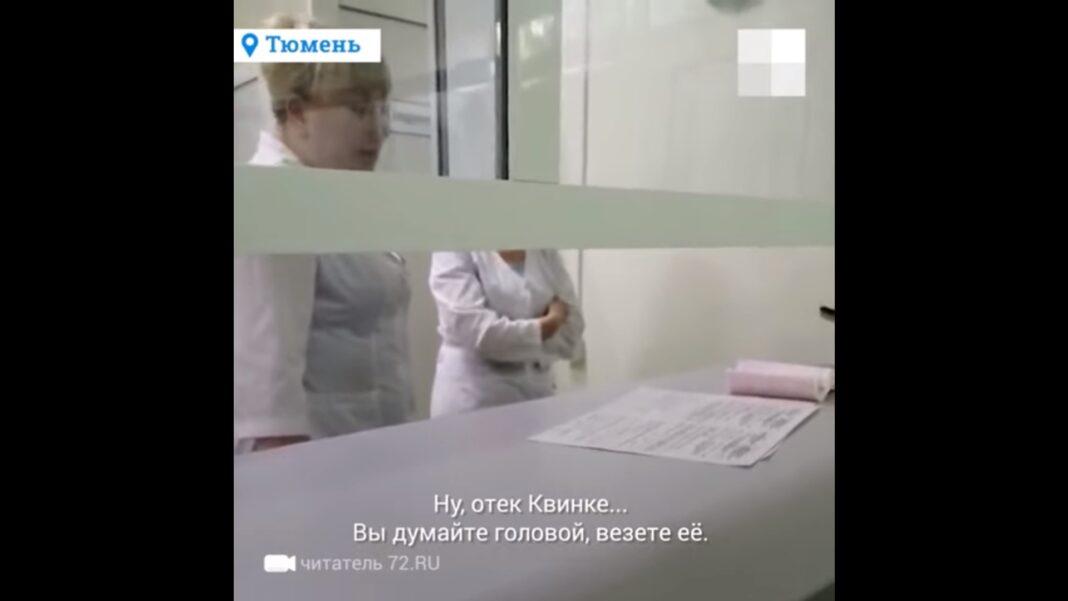 Пациентку с отёком Квинке отказались принимать в конце рабочей смены
