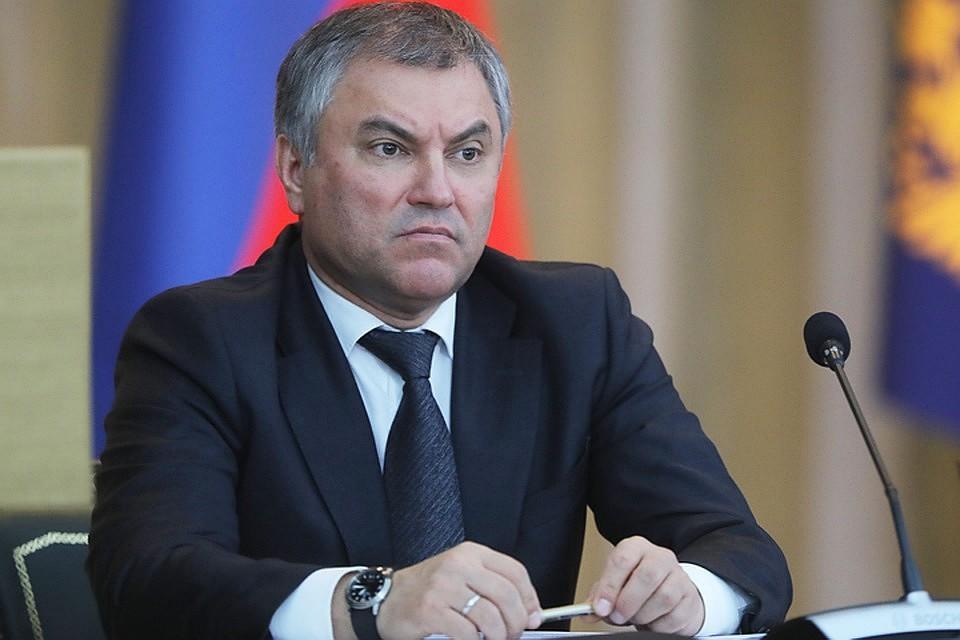Спикер Госдумы призвал заниматься обеспечением жильем для молодых врачей