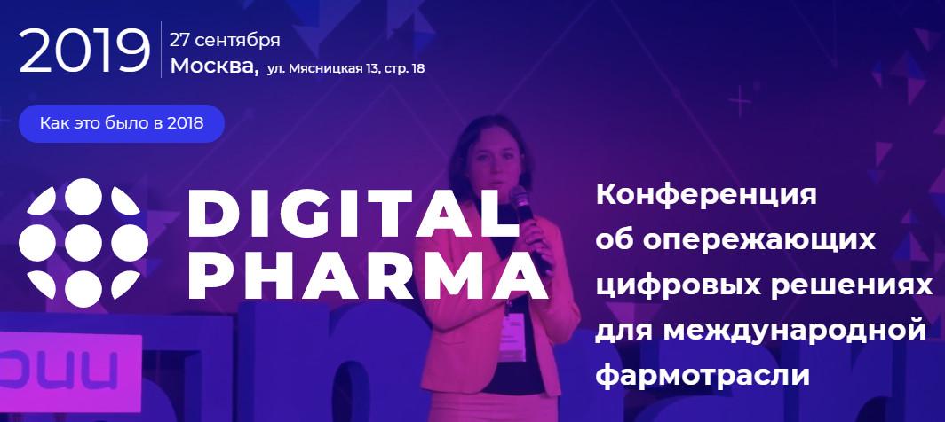 """Анонсирована вторая международная конференция """"Digital Pharma"""""""