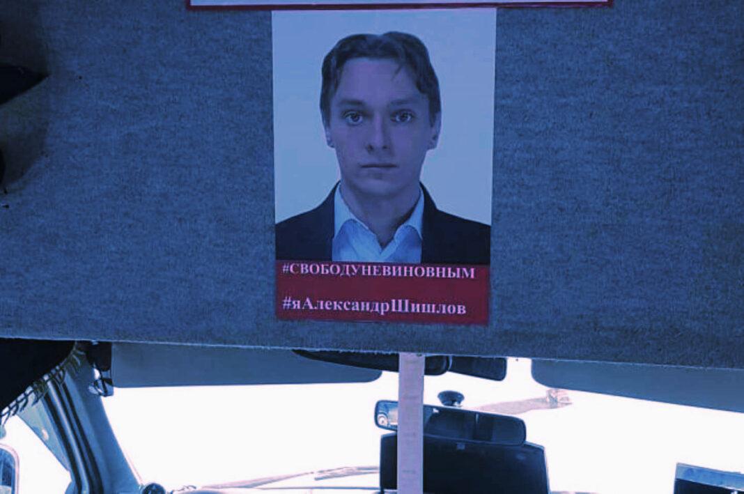 Психиатр Александр Шишлов как символическая жертва