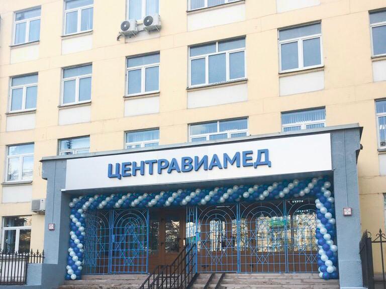 26 сентября состоялось торжественное открытие нового филиала одной из крупнейших клиник в Москве АО «Центравиамед» в районе Соколиная гора по адресу ул. Проспект Будённого, д. 18 А.