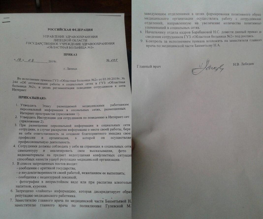 Липецким медикам запретили материться и критиковать государство