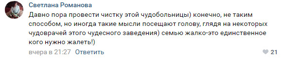 Житель Пскова напал с ножом на врача детской больницы. По сообщениям СМИ, он винил медиков в смерти своей дочери и решил отомстить таким образом. Женщину госпитализировали, а против нападавшего возбудили уголовное дело. Врач скорой помощи, депутат Псковского областного Собрания Артур Гайдук прокомментировал Псковскому агентству информации факт нападения на свою однофамилицу в детской областной больнице: «Всех обстоятельств произошедшего я не знаю, но могу сказать, что у нас в любой беде принято винить врачей», –