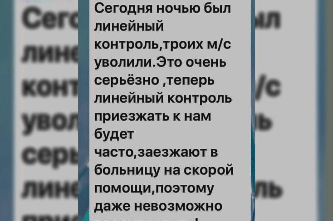 """В Москве участился """"отлов"""" спящих медиков"""