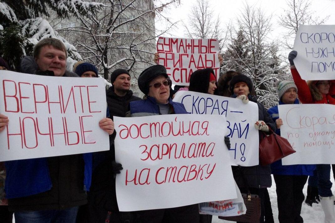 Новосибирские сотрудники «скорой» потребовали повысить зарплаты