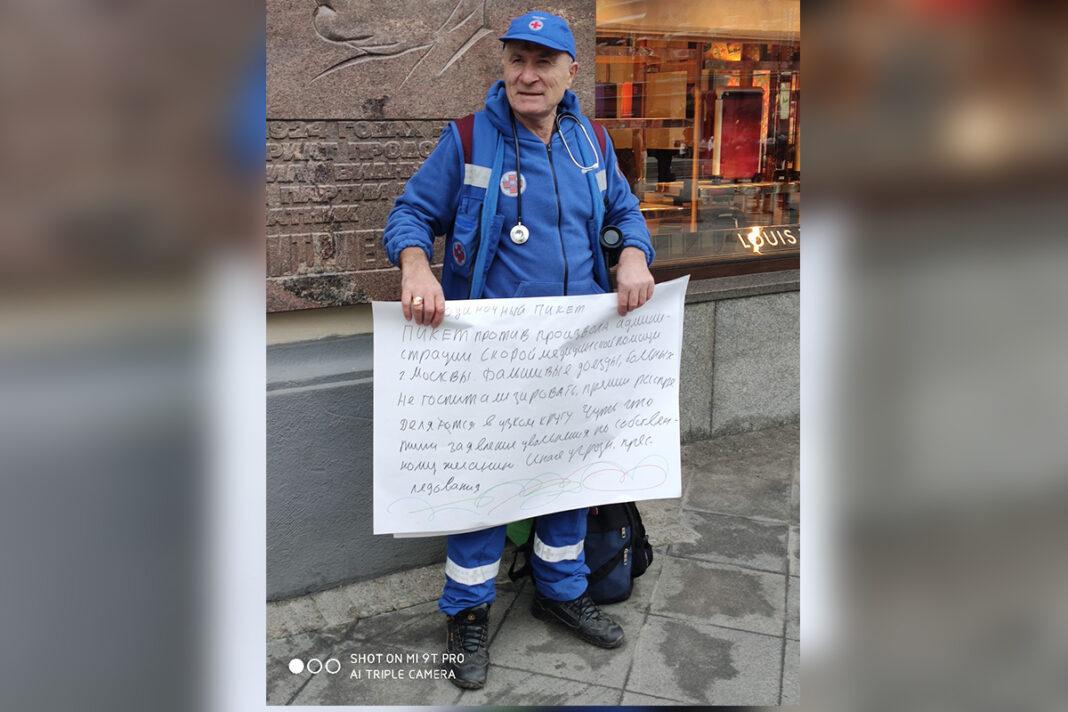 В Москве мужчина устроил пикет в форме скоропомощника