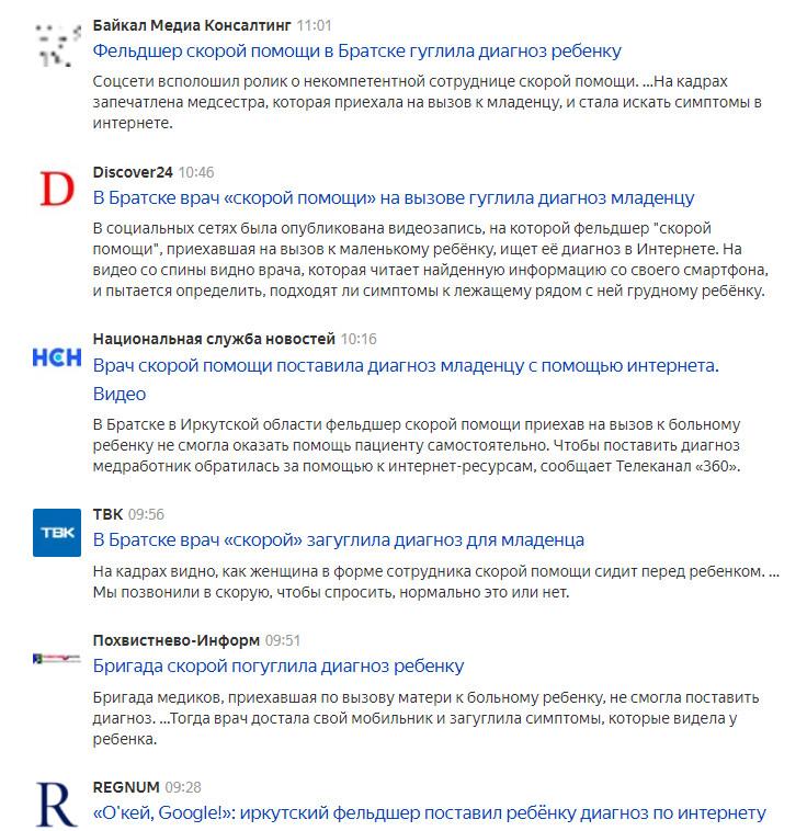 """В социальных сетях появилось видео, на котором педиатр, как утверждают российские СМИ, """"гуглит диагноз"""" заболевшему ребенку в Братске (Иркутская область). На кадрах видно, как женщина в форме сотрудника """"скорой"""" сидит перед ребенком. В руках она держит смартфон и зачитывает с него комментарии офтальмологов и ни о какой """"постановке диагноза"""" в рамках оказания скорой помощи речи не идёт. ."""