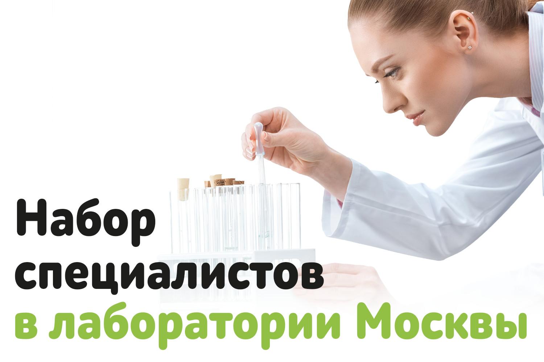 Клинические лаборатории Москвы приглашают специалистов