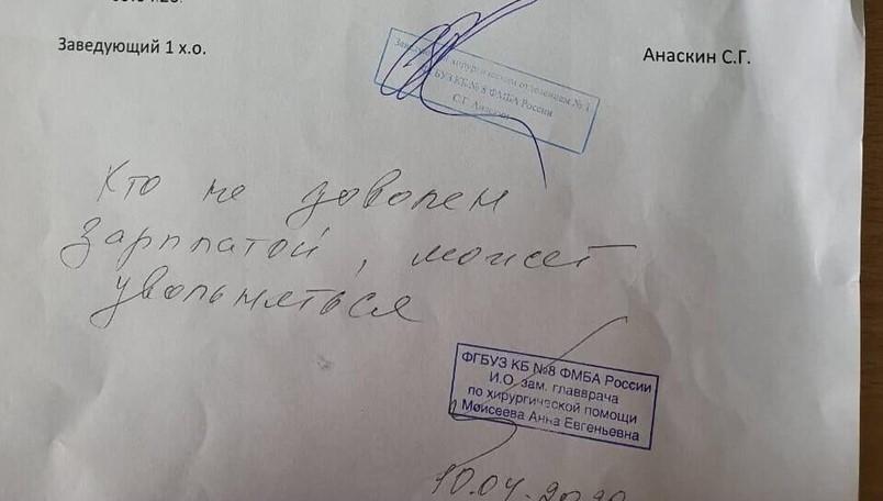 «Недовольны – увольняйтесь»: Замглаврача ответила на просьбу хирургов вернуть доплаты