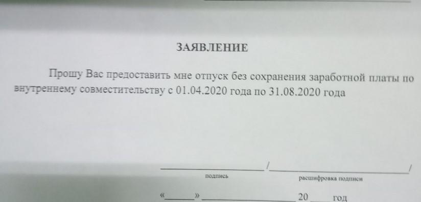 Врачам предложили уйти в неоплачиваемый отпуск по внутреннему совместительству 2
