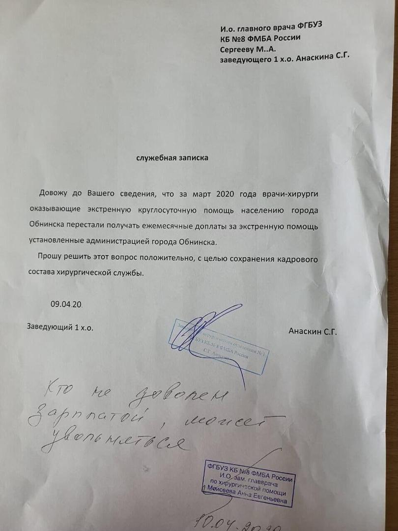 В Калужской области замглавврача клинической больницы № 8 Обнинска Анна Моисеева предложила недовольным зарплатой хирургам увольняться. Это она написала на служебной записке врачей, которые сообщали, что перестали получать ежемесячные доплаты. В марте хирурги не получили ежемесячную доплату за оказание экстренной помощи. Они написали по этому поводу служебную записку и понесли завизировать у замглавврача Анны Моисеевой перед тем, как передать врио главврача Михаилу Сергееву.