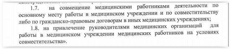 Главный санитарный врач Санкт-Петербурга Наталья Башкатова подписала постановление, которое вводит запрет для медработников на совмещение. Ограничения начинаются с шестого апреля и продлятся до «особого распоряжения». Документ также запрещает главврачам привлекать к работе в своих больницах медработников по совместительству.