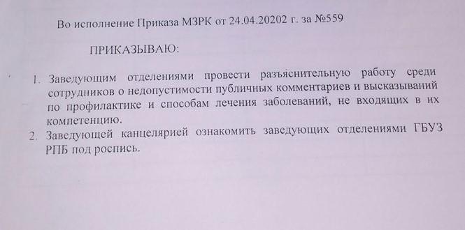 В Карелии медработникам запретили комментировать заболевания не своего профиля