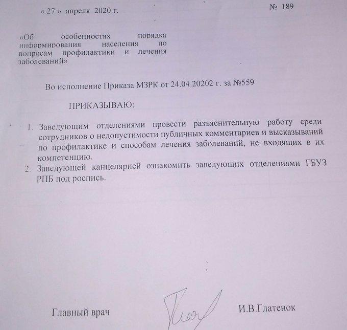 В Карелии Минздрав выпустил приказ № 599, который запрещает медработникам публично комментировать заболевания, не входящие в их компетенцию. Приказ не опубликован на сайтах Минздрава и правительства, но о нём рассказали врачи нескольких медучреждений региона. Врач-психиатр Виктор Лебедев опубликовал фото приказа на своей странице в Twitter и написал: «Нам тут запретили публично комментировать и высказываться о заболеваниях, не входящих в нашу компетенцию (до свидания, шесть лет на медфаке – вы теперь не нужны). Коронавирус тут, конечно, ни при чём».
