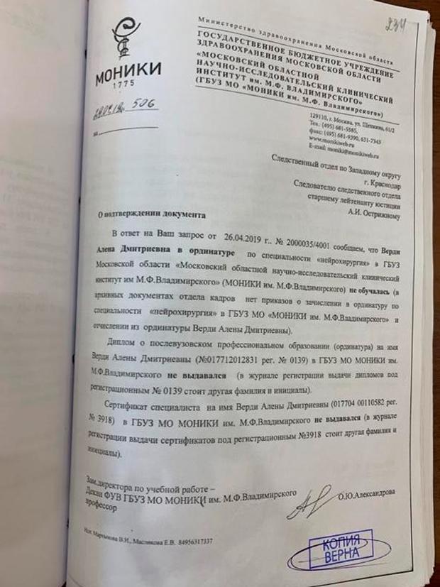 Документы, опровергающие медицинское образование Алены Верди; Фото: СУ СК РФ
