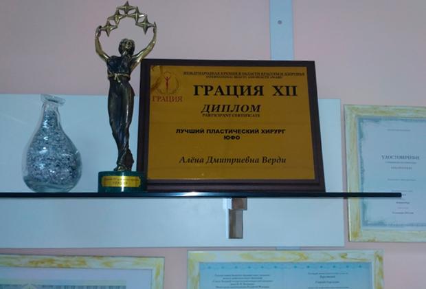 Диплом конкурса «Грация», полученный лжехирургом Верди официально;Фото: страница Алены Верди во «ВКонтакте»