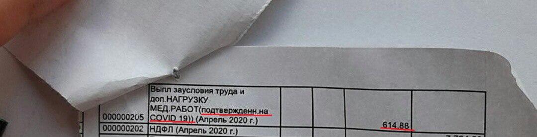 Во Владимирской области сотрудники скорой помощи получили мизерные надбавки за работу в условия пандемии и борьбу с коронавирусом. В зарплатной расчётке фельдшера Екатерины Ашаевой за апрель числится «Выплата за особые условия труда и доп. нагрузку медработников (COVID-19)» в размере 259,42 рублей. Объясняется это тем, что выплата высчитывается из 11 тысяч рублей за фактически отработанное время непосредственно с коронавирусной инфекцией. Об этом сообщил «ПроВладимир».