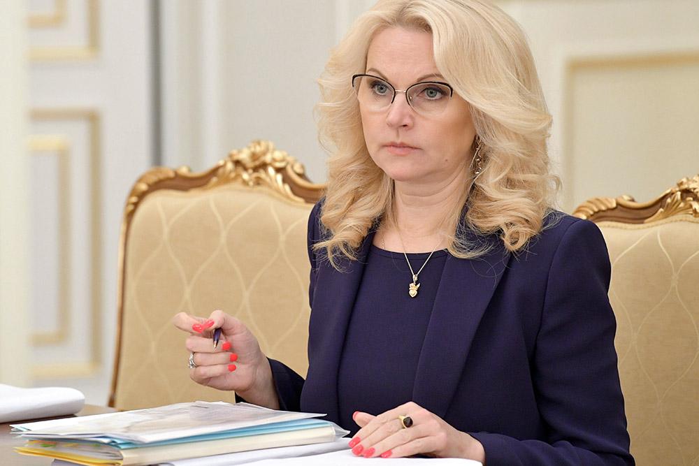 Голикова предложила установить длительное наблюдение за переболевшими коронавирусом