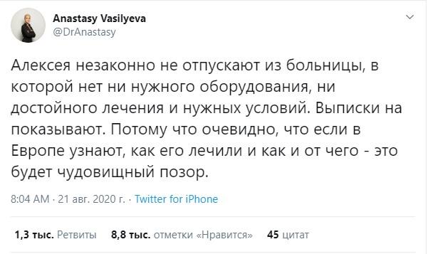 Самолет, на котором из Омска транспортировали основателя Фонда борьбы с коррупцией (ФБК) Алексея Навального, приземлился в берлинском аэропорту в 9:47 (мск). Об этом в Twitter сообщила пресс-секретарь политика Кира Ярмыш. «Самолет с Алексеем только что сел в Берлине», — написала она.