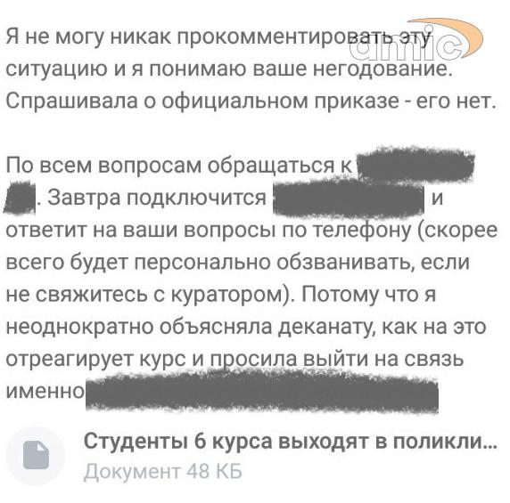 Студенты шестого курса Алтайского государственного медуниверситета рассказали, что с 30 сентября их отправляют работать в поликлиники и больницы Барнаула. Они приложили скриншоты поста из закрытой группы в соцсети, сам пост уже удалили, но информацию продублировали в студенческих чатах. Кроме того, студенты-медики отметили, что их труд оплачиваться не будет. Об этом сообщил «amic.ru».
