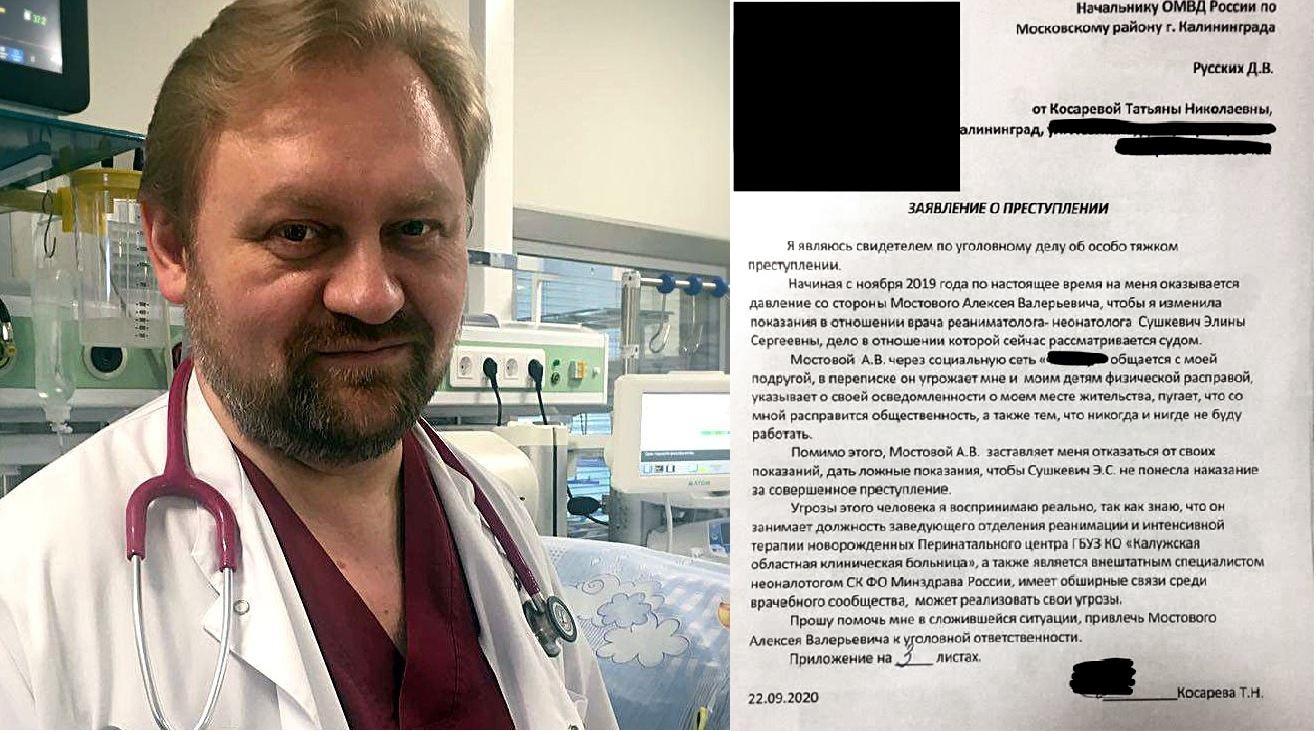 Заявление: Чиновник Минздрава угрожал Косаревой из-за показаний против Элины Сушкевич