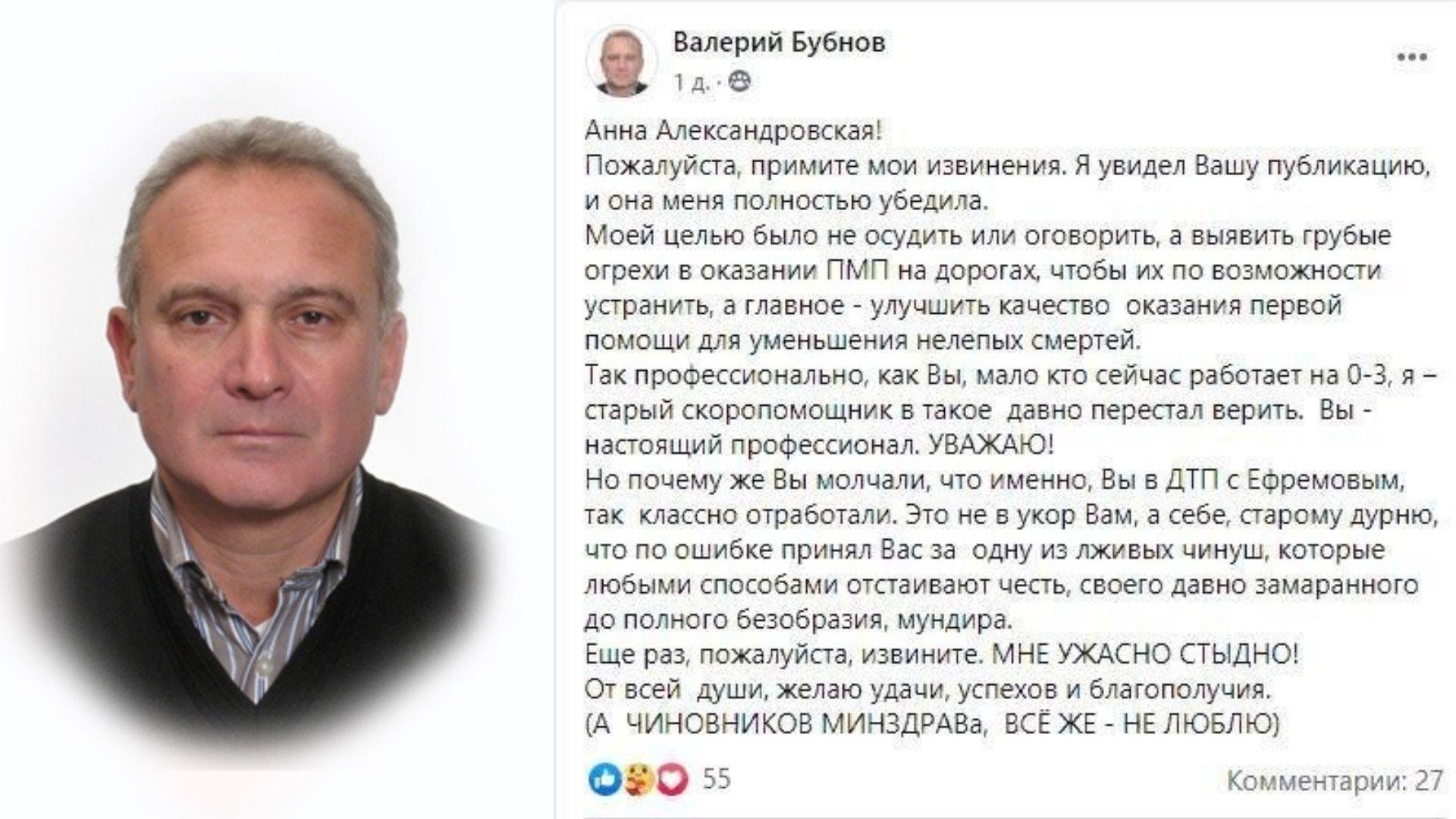 «Старый дурень»: Бубнов извинился перед врачом «скорой», которая оказывала помощь Захарову после ДТП