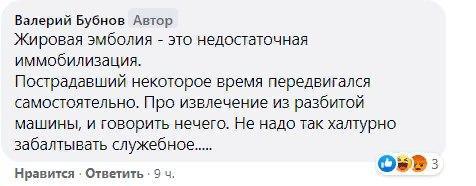 Российский врач Валерий Бубнов считает, что погибший в смертельном ДТП с Ефремовым Сергей Захаров мог стать жертвой служебной ошибки медработников. «Смерть от жировой эмболии и своевременно не остановленного кровотечения в пяти минутах от Склифа – позор всей московской медицине», – написал он в Facebook в группе «Врачи.РФ». По его словам, жировая эмболия – это недостаточная иммобилизация. «Пострадавший некоторое время передвигался самостоятельно. Про извлечение из разбитой машины и говорить нечего. Не надо так халтурно забалтывать служебное [несоответствие]», – написал Бубнов.