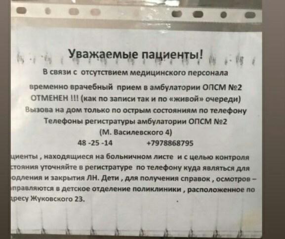 В Симферополе из-за болезни врачей закрылось отделение поликлиники