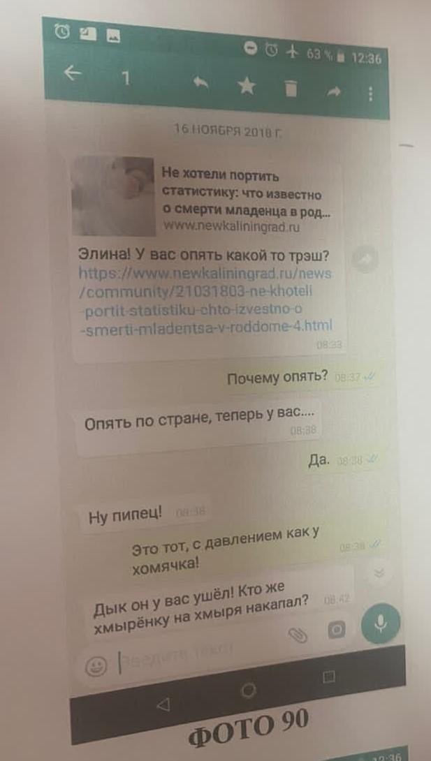 Опубликована переписка Элины Сушкевич, в которой она рассказывает о событиях, произошедших в роддоме № 4. После них в отношении неонатолога и экс-главврача Елены Белой было возбуждено уголовное дело об убийстве новорожденного. Переписка велась в WhatsApp с заведующим отделением реанимации и интенсивной терапии роддома № 9 г. Санкт-Петербург Владиславом Городецким, который является её знакомым. Сушкевич рассказывает, что ребёнка не перевели в региональный перинатальный центр, а «прихоронили» в четвёртом роддоме.