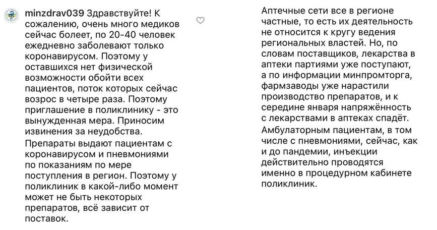В Калининградской области болеет очень много медработников, по 20-40 человек заболевает только коронавирусом. Поэтому у оставшихся врачей нет возможности обойти всех пациентов на дому, и им приходится с температурой или даже пневмонией приходить в поликлинику. Об этом заявили в Минздраве региона в ответ на вопрос местного жителя под постом губернатора Калининградской области Антона Алиханова.