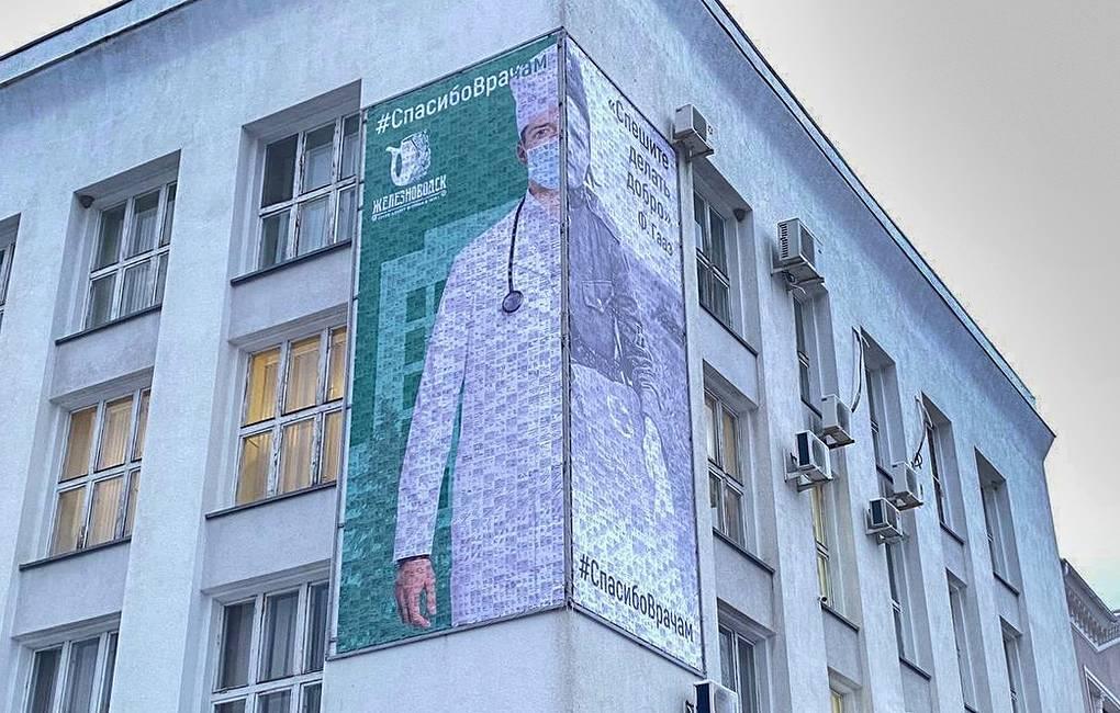 В Ставрополье соорудили панно благодарности врачам из записок пациентов