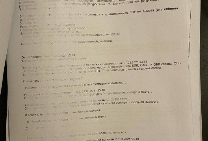 В Москве родственники 76-летней пациентки КГБ № 67 обвинили медперсонал в краже денег из её сумочки, а также в фальсификации теста на коронавирус и документов о выписке. Об этом рассказал изданию «Такие дела» зять женщины Илья Винокуров.