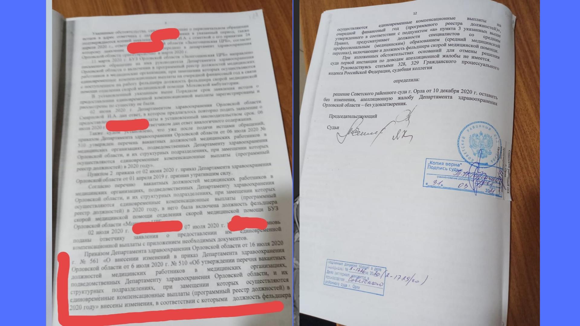 Суд обязал Депздрав выплатить двум фельдшерам по полмиллиона рублей «подъёмных»