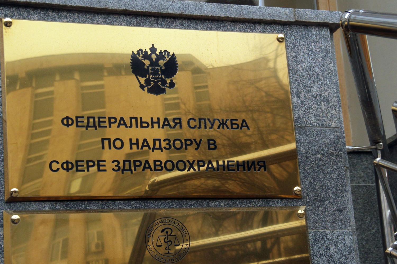 Росздравнадзор оштрафовал 30 юрлиц за невовремя предоставленные протоколы испытаний лекарств