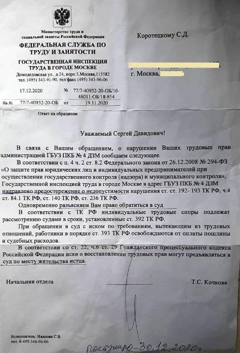 Громкий скандал разгорелся в московской психиатрической больнице № 4 им. Ганнушкина. Врача-психиатра уволили за вопросы интимного характера, которые он задавал своей пациентке. Однако сам доктор считает, что беседа о сексуальной жизни нужна для установления психического статуса, а истинным мотивом увольнения послужили его претензии к начальству о снижении заработной платы. Об этом сообщило ИА «Новые известия».