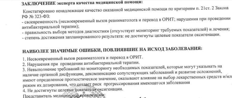 Родственники умершего от коронавирусной инфекции пациента требуют от ГУЗ «ЦКМСЧ имени В. А. Егорова» в Ульяновске 10 млн рублей компенсации морального вреда. Они считают, что медики оказали некачественную помощь и это привело к смерти. В региональном Минздраве заявили, что мужчина получил лечение в полном объёме. Об этом сообщило ИА «73 онлайн».