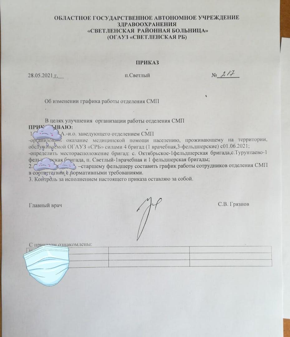 В Томской области с первого июня сократили одну из бригад скорой помощи Светленской районной больницы. Как утверждает пользователь, разместивший пост, протяженность района обслуживания — 300 километров, а численность населения на прикрепленных участках составляет более 70 тысяч человек. В таком случае в медучреждении должно быть семь бригад. Однако главврач Станислав Грязнов пояснил, что количество бригад сформировано с учетом действующих нормативов и нагрузки. При этом количество сотрудников осталось прежним. Об этом сообщил «tomsk.ru».