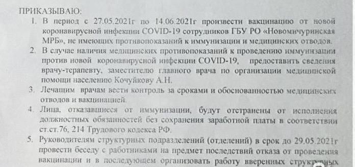 В рязанской больнице приказали отстранять от работы с лишением зарплаты без прививки от COVID