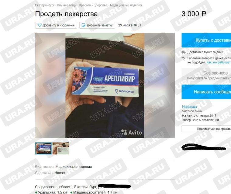 В Свердловской области продают лекарства от коронавируса, которые получили бесплатно